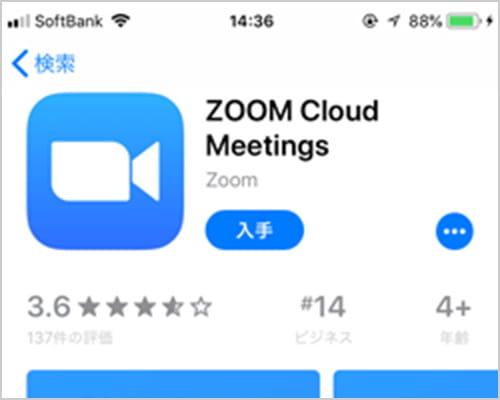 Zoomモバイルアプリのインストール